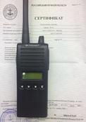 Гранит 2Р-44 300-350 мГц